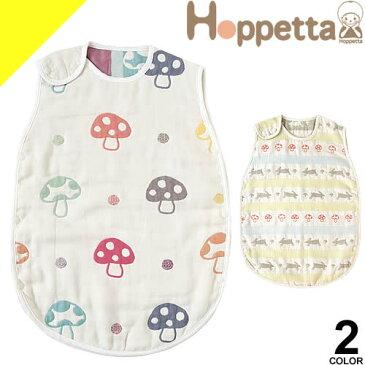 ホッペッタ ホッペタ 日本製 champignon 6重ガーゼスリーパー ベビーブランケット ベビー 新生児 おくるみ 着る毛布 綿毛布 男の子 女の子 出産祝い Hoppetta 7225 5403