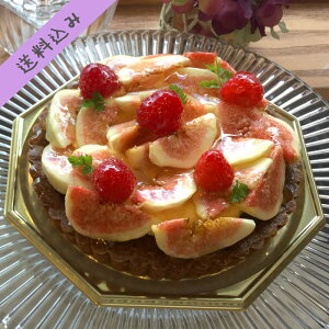 いちぢくとアールグレイのタルト5号  バースデーケーキ 誕生日ケーキ 誕生日プレゼント フルーツタルト フルーツケーキ ウエディングケーキ スイーツ お取り寄せ 通販 ギフト 大人 子供