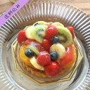 フルーツタルト4号(2人用)  バースデーケーキ 誕生日ケーキ 誕生日プレゼント フルーツタルト フルーツケーキ ウエディングケーキ スイーツ お取り寄せ 通販 ギフト 大人 子供