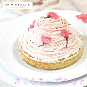 お取り寄せ(楽天) cotoyu sweets 桜チーズタルト 価格3,600円 (税込)