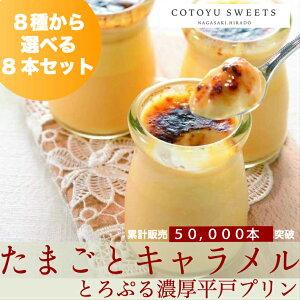 【ご贈答にも】【お取り寄せ】【プリン】平戸ミルクのキャラメルブリュレ8瓶セット
