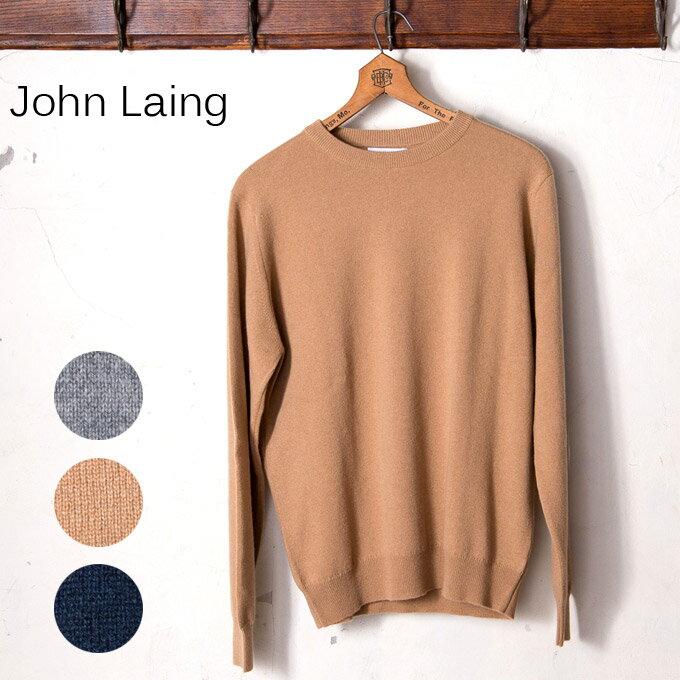 ★クーポンで更に10%OFF!★40%OFF♪SALE特価!Made in Scotland【John Laing】ジョンレインクルーネック セーター ニット Cashmere カシミア全3色:Cott