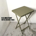 デッドストックアメリカ軍 米軍 MILITARY METAL HOLDING TABLEミリタリー メタルホールディングテーブルOLIVE オリーブ