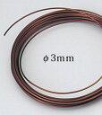 直径3mm×L10mのアルミワイヤー!アルミワイヤー 3.0mm ブラウン (1巻入り) 【花資材】【花材...