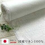 【在庫限り】リネン麻薄手タンブラー加工ソフト加工国産日本製JAPANLINEN無地白オフホワイト|布生地麻リネン136cm幅切り売り10cm単位