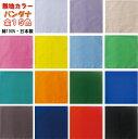【あす楽】カラーバンダナ【人気No.1】全15配色[日本製・綿100% ]【スピード発送】【RCP】