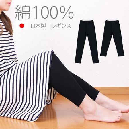 [送料200円]綿100%素材日本製レギンスナチュラル春夏秋冬レディーススパッツリブ編み10分丈/7分丈母の日股上深め婦人かわいい[綿100%コーデアイテム]綿100%日本製レギンス