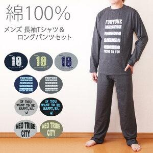 [送料200円]綿100% メンズ ルームウェア 上下セットアップ メンズパジャマ 長袖 紳士 男性 英字ロゴTシャツ ボーダーTシャツ 部屋着 春夏 秋[定番スタイル。大人の男子に]9カラー メンズ Tシャツ+ロングパンツ セット