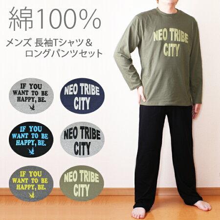 [送料200円]綿100%メンズルームウェア上下セットアップメンズパジャマ長袖紳士男性英字ロゴTシャツボーダーTシャツ部屋着春夏秋[定番スタイル。大人の男子に]6カラーメンズTシャツ+ロングパンツセット
