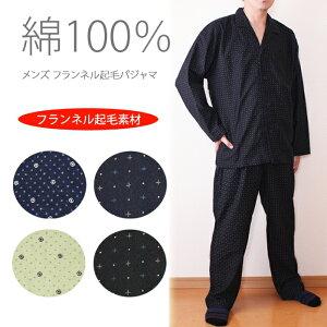 メンズルームウェア パジャマ スタイル フランネル