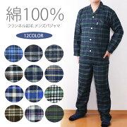 メンズルームウェア チェック パジャマ スタイル トラッドチェック セットアップ