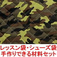 レッスンバッグ+シューズ袋(手作り材料セット)