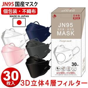 【日本製】【耳紐改良】30枚入り OPP包装 不織布 日本製JN95マスク 大阪工場直送 医療関係も使用 2個以上送料無料 アルミ包装 KF94 N95と同等効果
