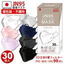 JN95 日本製 不織布 ダイヤモンド 血色マスク アイドルマスク KF94 マスク KF94マスク 韓国マスク 不織布 不織布マスク マスク BTS デザインマスク カラーマスク カケンテスト