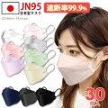 【JN95マスク】日本製(国産)の高性能不織布マスクのおすすめは?