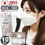【国内初生産】マスク日本製不織布使い捨て個別包装高性能マスク白黒黒マスクカラー立体構造4層3D呼吸しやすい息苦しくない小顔効果口につかないjn95KF94ウイルス対策メンズレディース冬息楽