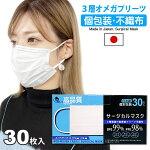 日本製マスク30枚入個包装使い捨て不織布大人用普通サイズ白マスクソフトタイプサージカルマスク国産マスク個別包装メーカー直売