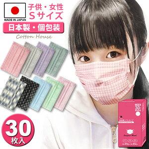 【日本製】【大阪工場】30枚入り 個包装 不織布 日本製 小さめ Sサイズ マスク 2個以上送料無料