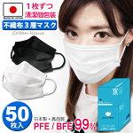 日本製マスク個包装使い捨て不織布50枚入国産マスクサージカルマスク玄関縦置き縦型メーカー直売大人用普通サイズソフトタイプメンズレディース
