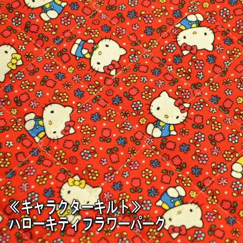 【生地 布】≪★キャラクターキルト≫ハローキティフラワーパーク