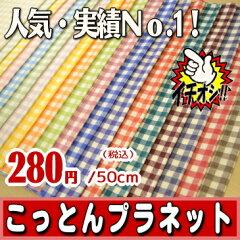 9/24(火)AM10:00〜 Newラインナップ新しい色がドーンと増えて登場♪【生地 布】≪全19色≫ブ...