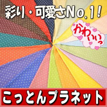 【生地 布】【定番色】ドットプリント・ダブルガーゼ