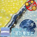 【おうち時間応援フェア!】【生地 布】抗菌防臭加工Wガーゼ≪スパーク柄≫≪アミノンAg+(機能性加工)≫ 日本製 50cm単位オーダーカット 綿100% 110cm幅