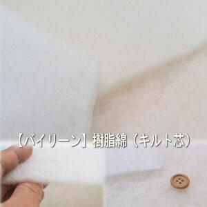 ◎メール便不可【バイリーン】樹脂綿(キルト芯)