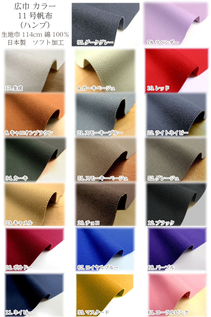 広巾・帆布(ハンプ)11号日本製・114cm巾(単位50cm)