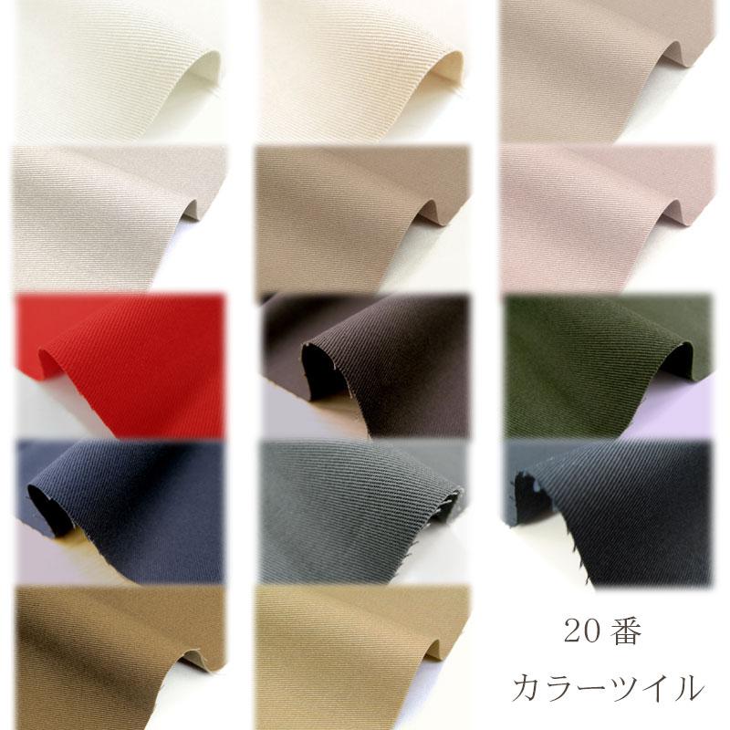 綿100% 20番カラーツイル 無地(単位50cm)コットン/綿/生地