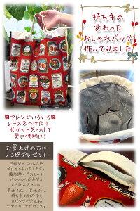 綿麻キャンバス・イチゴラベル