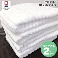 国産今治ブランドバスタオル2枚組ホテルタイプ厚手高級吸水力やわらか高品質コットン100%毎日使いデイリー日本製ホワイト
