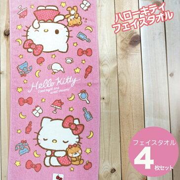 ハローキティ フェイスタオル 4枚組 おねむ柄 キャラクター キッズ サンリオ sanrio かわいい 保育園 幼稚園 フェイス hello kitty