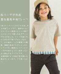 半袖Tシャツポケットチェックレイヤード重ね着ユニセックス