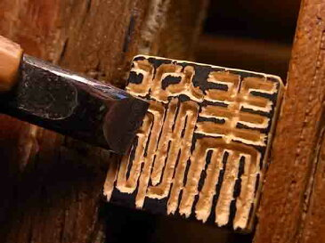 落款印 柘材15ミリ角2文字彫刻 本格派の落款印 篆刻 遊印 【落款印】【らっかん】