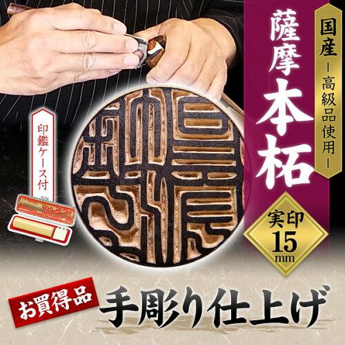 実印 手彫り仕上本柘 〔15mm〕ケース付 ★送料無料【いんかん 判子 ...