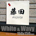 風水で人気の白い表札!150角彫刻の白タイプ♪タイル表札/風水で良いと言われる白い表札150角【...