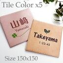 タイル表札 150角 オレンジ グレー 水色 ピンク 全5色 彫刻 【当店オリジナル】