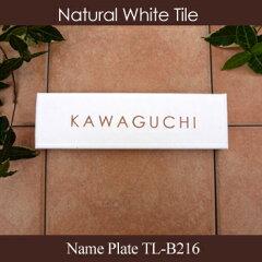 表札・タイル/カフェ風を演出するナチュラルホワイトの人気表札