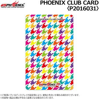 PHOENIX(不死鳥)PHOENIX CLUB CARD(不死鳥俱樂部卡)P20160310113_flash