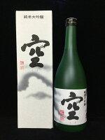 蓬莱泉空純米大吟醸720ml化粧箱入り(関谷酒造)(愛知県)