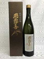 飛露喜純米大吟醸720ml化粧箱入り(廣木酒造)(福島県)