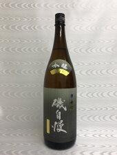 磯自慢吟醸生原酒1800ml(磯自慢酒造)(静岡県)2017