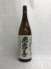 2017年飛露喜特別純米無濾過生原酒1800ml(廣木酒造)(福島県)生酒