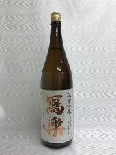 寫樂(写楽)純米吟醸純愛仕込1800ml(宮泉銘醸)(福島県)