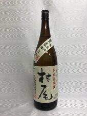 村尾本格芋焼酎1800ml(村尾酒造)(鹿児島県)
