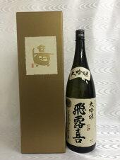 飛露喜大吟醸1800ml化粧箱入り(廣木酒造)(福島県)