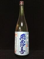 飛露喜吟醸ブルーラベル1800ml(廣木酒造)(福島県)2017年