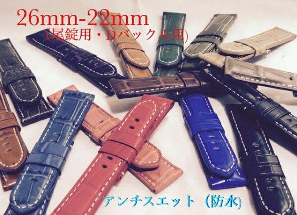 CousuMain 防水仕様 26mm-22mm (クロコダイル)アリゲーター×特殊防水ラバー防水レザー尾錠用Dバックル用ホワ