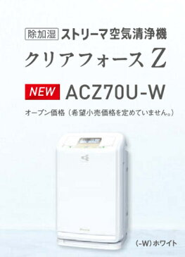 ACZ70U−W(ホワイト)ダイキン・ストリーマ空気清浄機クリアフォースZ